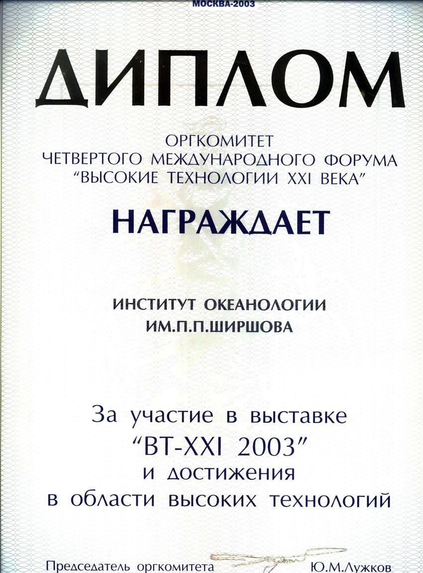 awards diplomas about the company Диплом форума Высокие технологии ХХi века