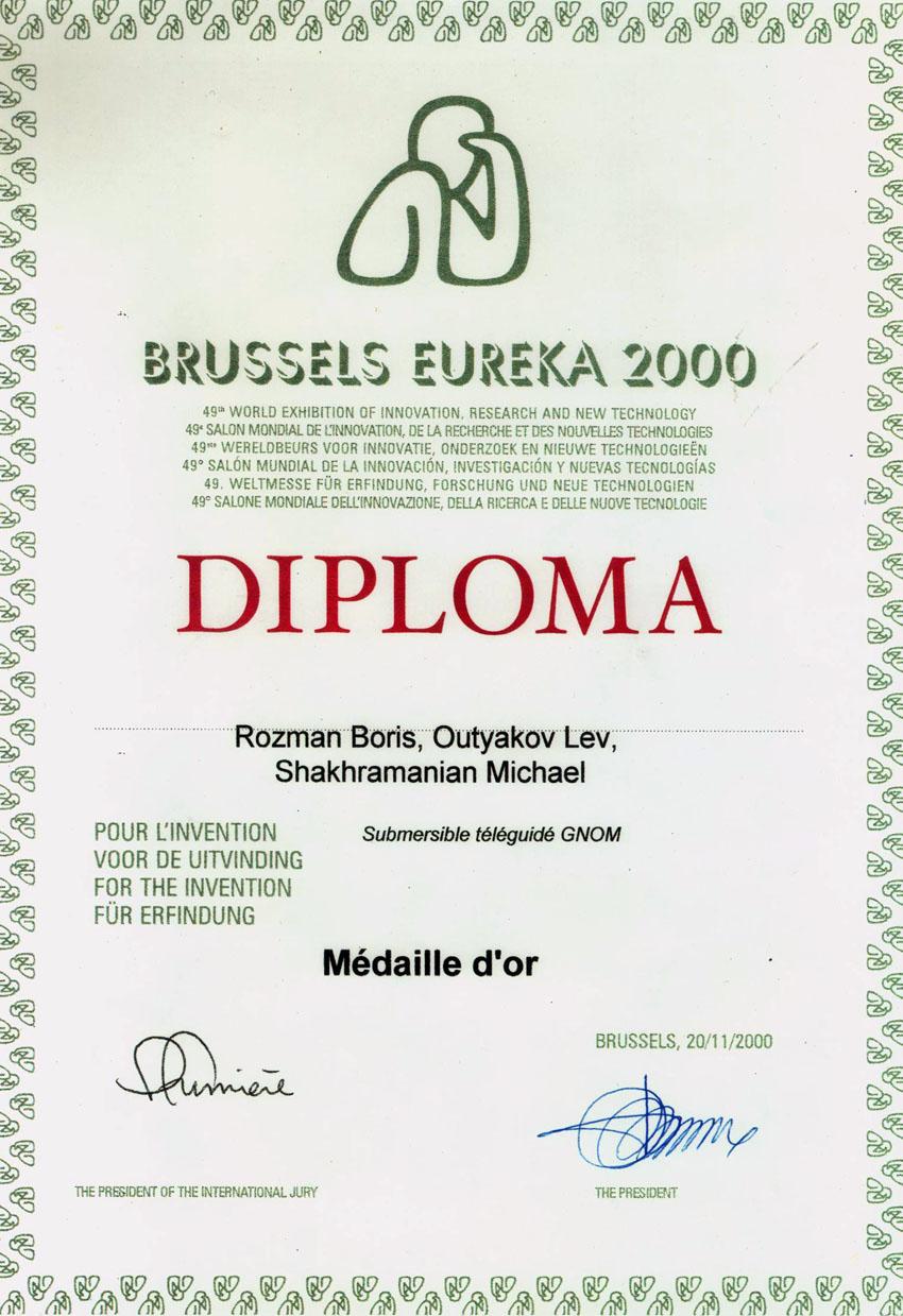 awards diplomas about the company Диплом Эврика 2000